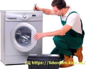недорогой ремонт стиральных