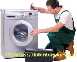 Ремонт стиральных машин Лесники