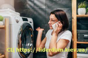 Ремонт стиральных машин Святошино