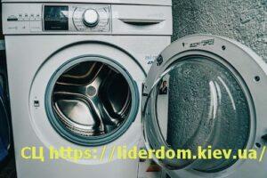 Ремонт стиральных машин Святошинский район