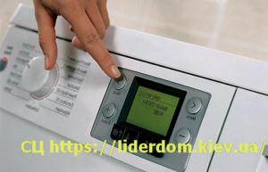 Ремонт стиральных машин Теремки