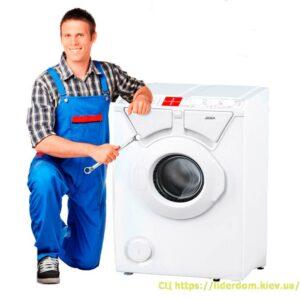 Ремонт стиральных машин ВДНХ