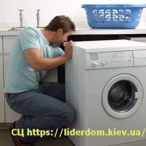 Ремонт стиральных машин Вышгород
